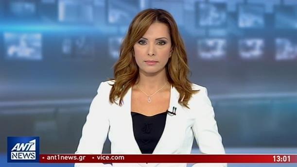 ANT1 NEWS 19-06-2019 ΣΤΙΣ 13:00