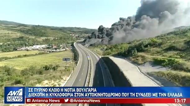 Σε πύρινο κλοιό βρίσκεται και η γειτονική μας Βουλγαρία