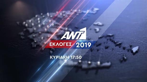 Εθνικές Εκλογές 2019 – Κυριακή