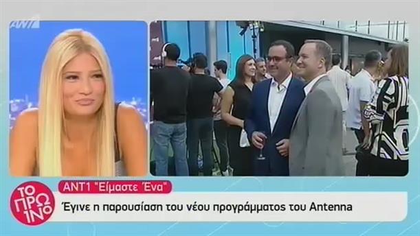 Η παρουσίαση του νέου προγράμματος του ΑΝΤ1 - ΤΟ ΠΡΩΙΝΟ - 18/9/2018