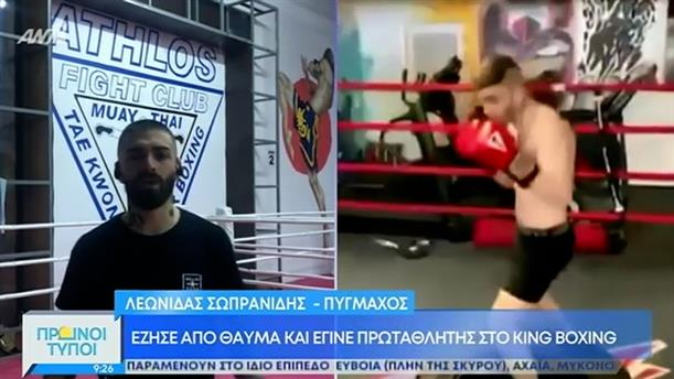 Λ. Σωπρανίδης – ΠΡΩΙΝΟΙ ΤΥΠΟΙ - 21/02/2021
