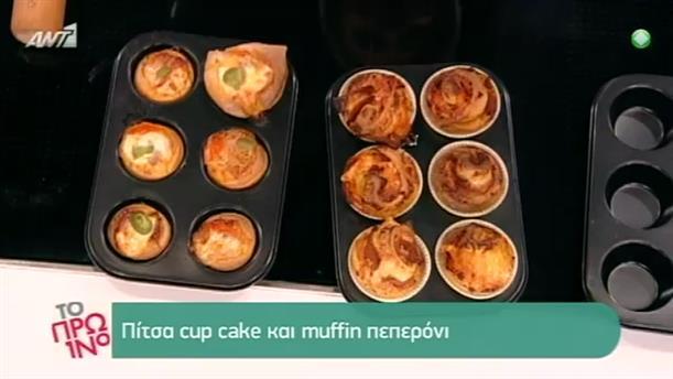 Πίτσα cup cake και muffin πεπερόνι