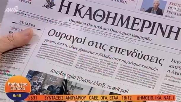 ΕΦΗΜΕΡΙΔΕΣ – ΚΑΛΗΜΕΡΑ ΕΛΛΑΔΑ - 13/12/2019