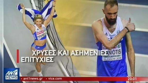 Με αποσκευές γεμάτες μετάλλια έφυγε η ελληνική αποστολή από την Γλασκώβη
