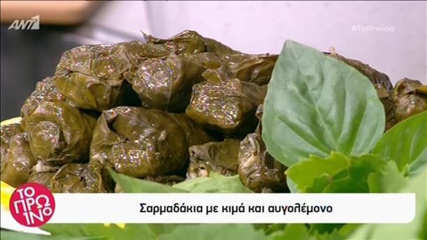 Σαρμαδάκια με κιμά και αυγολέμονο από τον Βασίλη Καλλίδη