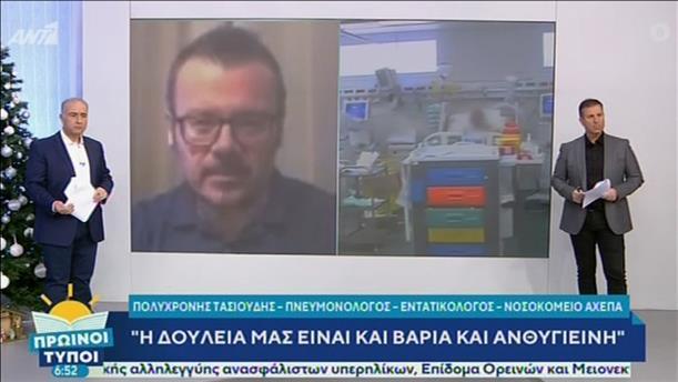 Ο Πολυχρόνης Τασιούδης στην εκπομπή «Πρωινοί Τύποι»