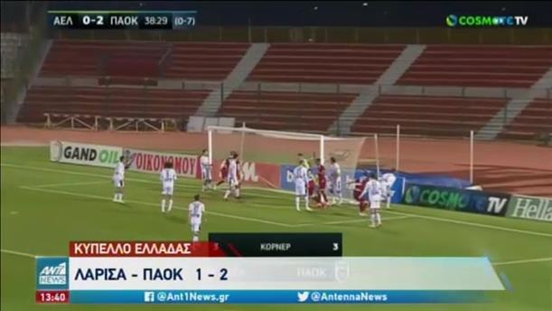 Γκολ από τους αγώνες για το Κύπελλο Ελλάδος