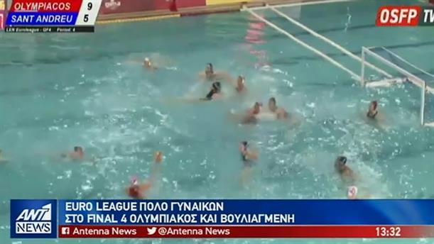 Πόλο Γυναικών: Στο Final 4 της Euroleague προκρίθηκαν Ολυμπιακός και Βουλιαγμένη