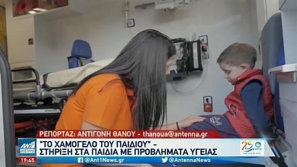 Ολοκληρώνεται η εκστρατεία του ΑΝΤ1 για «Το Χαμόγελο του Παιδιού»