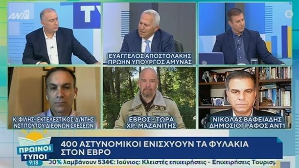 Ευάγγελος Αποστολάκης – ΠΡΩΙΝΟΙ ΤΥΠΟΙ - 30/05/2020