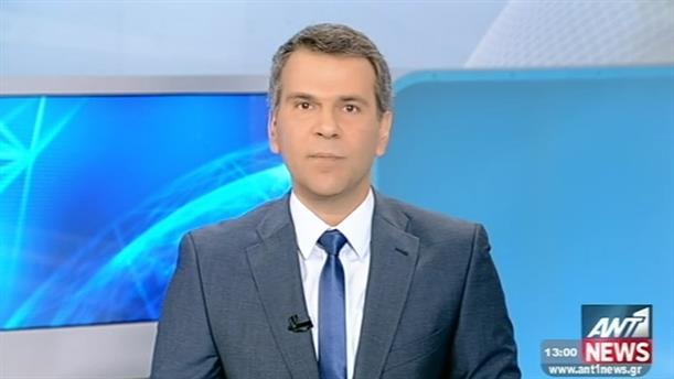 ANT1 News 08-02-2015 στις 13:00