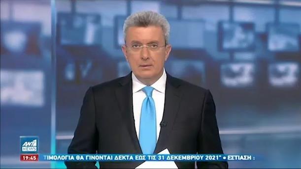 ANT1 NEWS 11-05-2021 ΣΤΙΣ 18:50