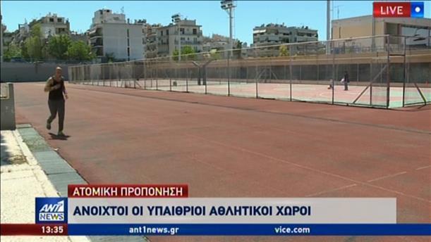 Σταδιακή επαναλειτουργία των αθλητικών χώρων