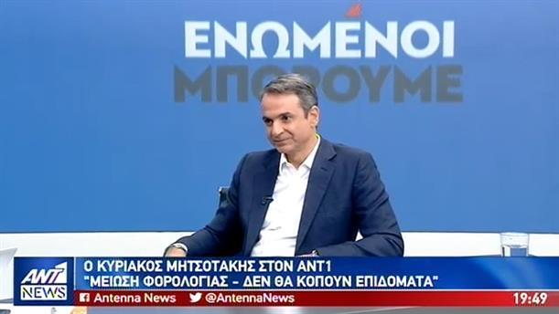 Καθαρή εντολή ζήτησε ο Κυριάκος Μητσοτάκης, μιλώντας στον ΑΝΤ1