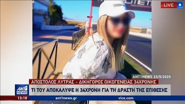 Επίθεση με βιτριόλι: «φωτογράφισε» τους υπόπτους η 34χρονη