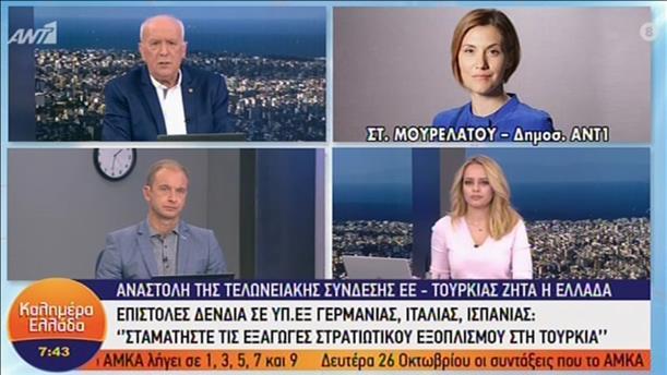 Αναστολή της τελωνειακής σύνδεσης ΕΕ - Τουρκίας ζητά η Ελλάδα