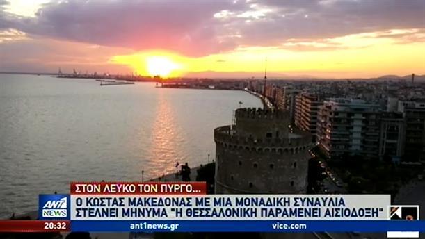 Ο Κώστας Μακεδόνας για τη μοναδική συναυλία στον Λευκό Πύργο