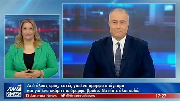 ANT1 NEWS 22-04-2019 ΣΤΗ ΝΟΗΜΑΤΙΚΗ