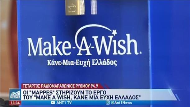 Ρυθμός 949: 4ος Ραδιομαραθώνιος για το Make A Wish