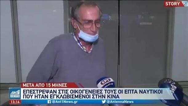 """Angelic Power"": Επέστρεψαν στην Ελλάδα οι ναυτικοί που ήταν ""όμηροι"" στην Κίνα"