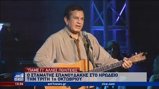 Ο Σταμάτης Σπανουδάκης στον ΑΝΤ1 για την συναυλία στο Ηρώδειο