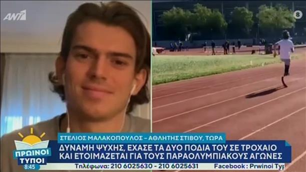 Ο Στέλιος Μαλακόπουλος στην εκπομπή «Πρωινοί Τύποι»