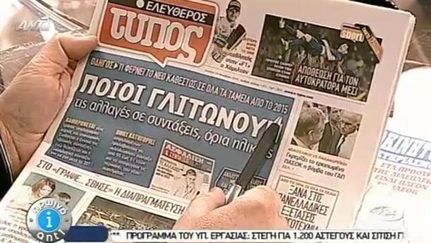 Εφημερίδες (24/11/2014)