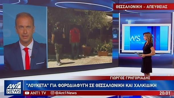 """""""Λουκέτα"""" για φοροδιαφυγή σε Θεσσαλονίκη και Χαλκιδική"""