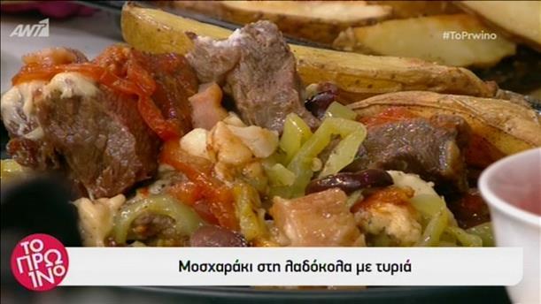 Μοσχαράκι στη λαδόκολλα με τυριά και ντοματοσαλάτα με σως φέτας από τον Βασίλη Καλλίδη