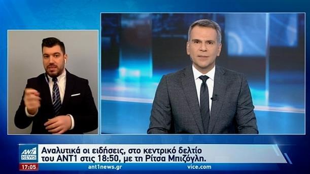 ANT1 NEWS 15-11-2020 ΣΤΗ ΝΟΗΜΑΤΙΚΗ