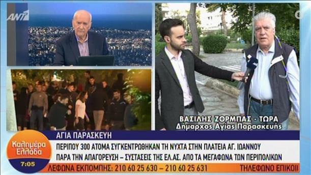 Ο δήμαρχος Αγίας Παρασκευής στην εκπομπή «Καλημέρα Ελλάδα»