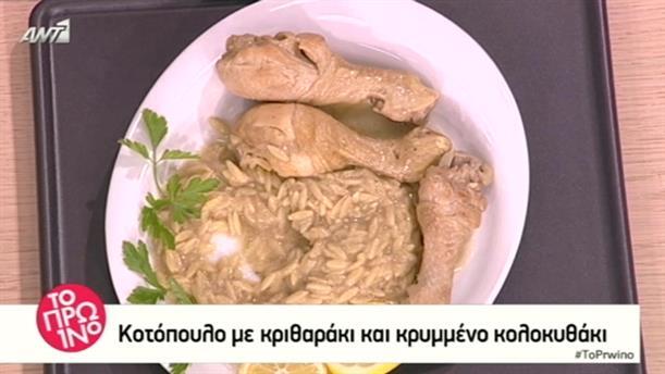 Κοτόπουλο με κριθαράκι και κρυμμένο κολοκυθάκι