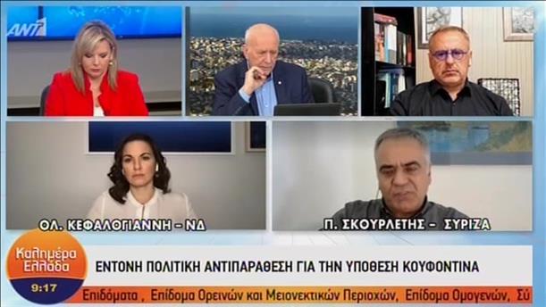 """Κεφαλογιάννη - Σκουρλέτης στην εκπομπή """"Καλημέρα Ελλάδα"""""""