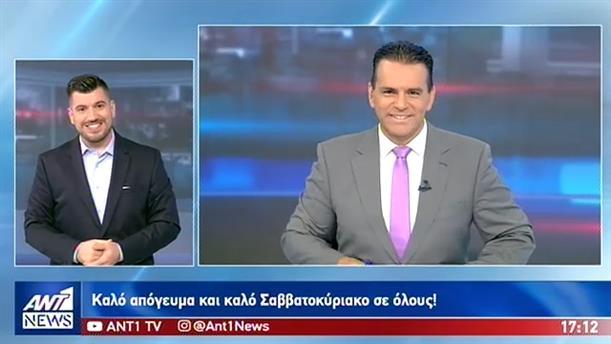 ANT1 NEWS 26-07-2019 ΣΤΗ ΝΟΗΜΑΤΙΚΗ