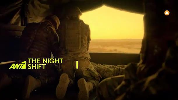 THE NIGHT SHIFT - Καθημερινά στις 23:45