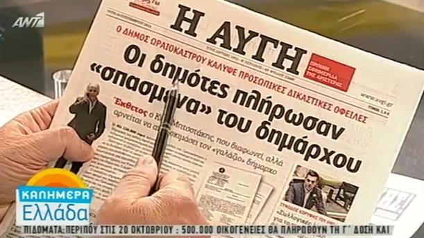 Εφημερίδες (20/09/2016)