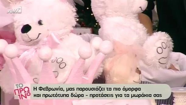 Εντυπωσιακά δώρα – προτάσεις για τα μωράκια σας!