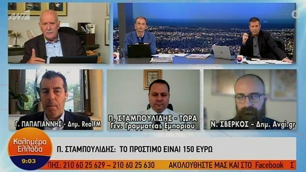 Παναγιώτης Σταμπουλίδης – ΚΑΛΗΜΕΡΑ ΕΛΛΑΔΑ – 06/11/2020