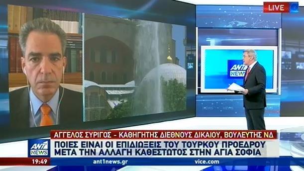 """Συρίγος στον ΑΝΤ1: σαφής η στροφή του Ερντογάν """"προς ανατολάς"""""""
