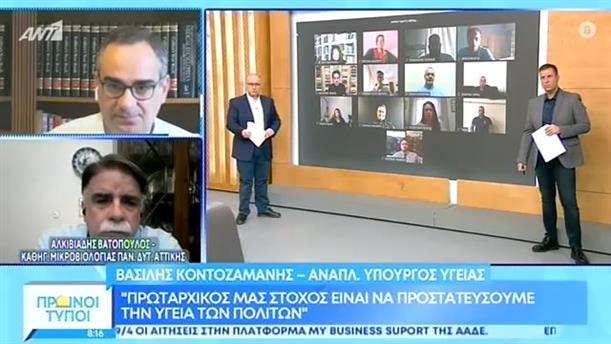 Β. Κοντοζαμάνης - αναπληρωτής υπουργός Υγείας - ΠΡΩΙΝΟΙ ΤΥΠΟΙ - 04/04/2021