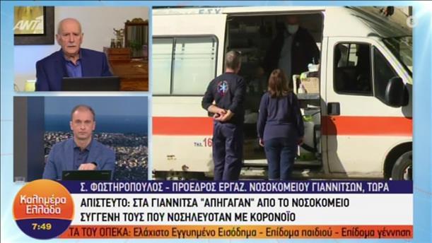 """Γιαννιτσά: """"Απήγαγαν"""" ασθενή με κορονοϊό από το νοσοκομείο"""