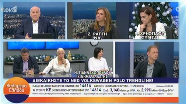 Οι Ράπτη, Χρηστίδου και Γιαννακοπούλου στην εκπομπή «Καλημέρα Ελλάδα»