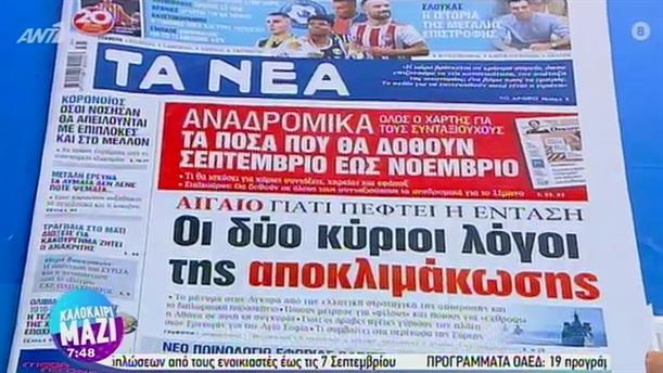 ΕΦΗΜΕΡΙΔΕΣ – ΚΑΛΟΚΑΙΡΙ ΜΑΖΙ - 27/07/2020
