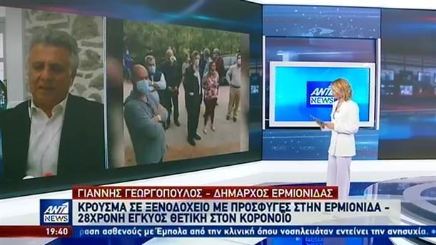 Δήμαρχος Ερμιονίδας στον ΑΝΤ1: Απομονωμένη από τον αστικό ιστό η δομή στο Κρανίδι