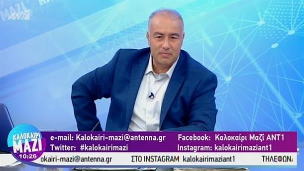 ΚΑΛΟΚΑΙΡΙ ΜΑΖΙ - 12/08/2019
