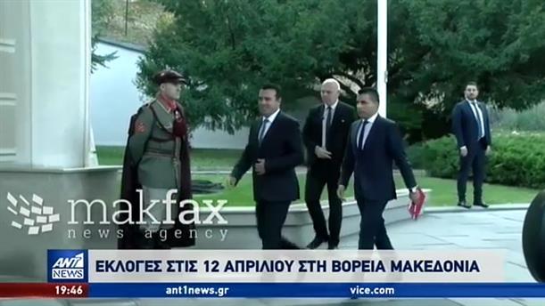 Ραγδαίες εξελίξεις στην Βόρεια Μακεδονία μετά την «πόρτα» της ΕΕ