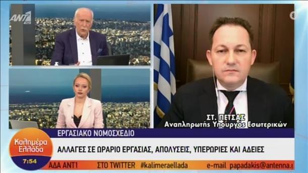 """Ο Στέλιος Πέτσας στο """"Καλημέρα Ελλάδα"""""""