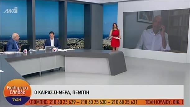 ΚΑΙΡΟΣ – ΚΑΛΗΜΕΡΑ ΕΛΛΑΔΑ - 04/07/2019