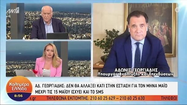 Α. Γεωγιάδης - Υπουργός Ανάπτυξης και Επενδύσεων – ΚΑΛΗΜΕΡΑ ΕΛΛΑΔΑ – 05/05/2021