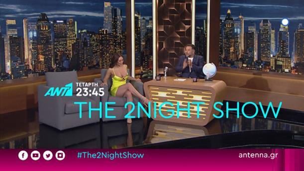 The 2night Show - Τετάρτη 12/6